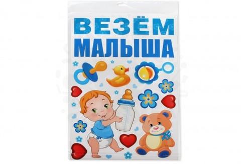 Набор магнитов Везём малыша!
